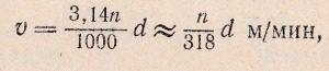 уравнение скорости резания