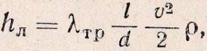 формула Дарси