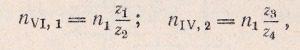 формула соединения валов сцепной муфты