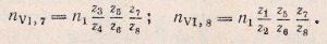 формула соединения валов