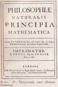 Титульный лист Начала Ньютона